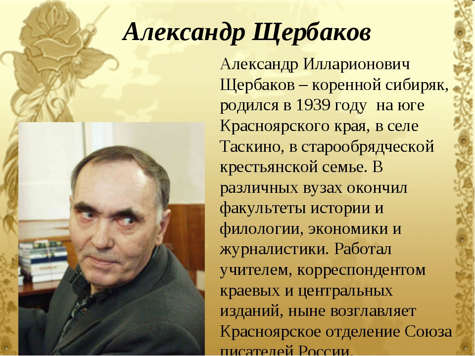 Александр Илларионович Щербаков – коренной сибиряк, родился в 1939 году на юг...