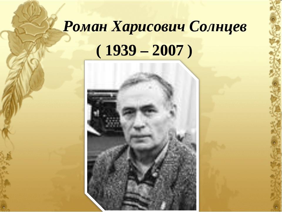 Роман Харисович Солнцев ( 1939 – 2007 )