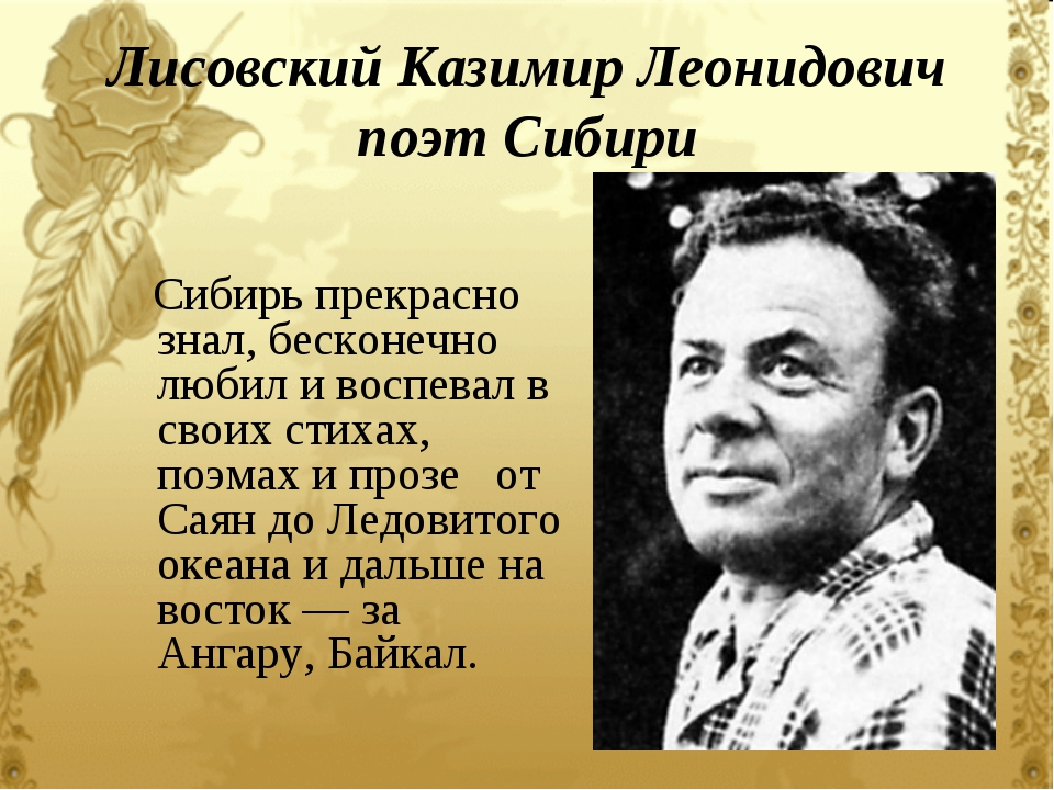 Лисовский Казимир Леонидович поэт Сибири Сибирь прекрасно знал, бесконечно лю...