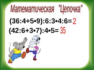 (36:4+5•9):6:3•4:6= (42:6+3•7):4•5=