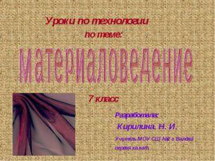Разработала: Кирилина. Н. И. Учитель МОУ СШ №2 г. Валдай первая кв.кат. Уроки