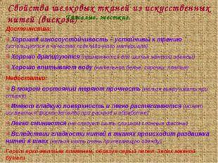 Свойства шелковых тканей из искусственных нитей (вискоза) : Тяжелые, жесткие.