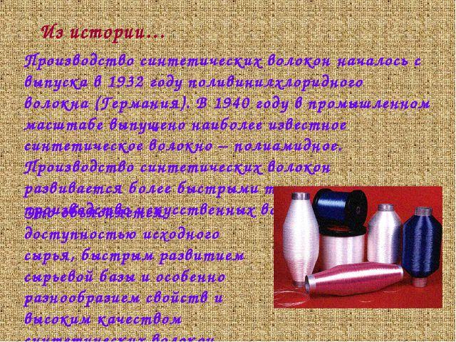Производство синтетических волокон началось с выпуска в 1932 году поливинилхл...