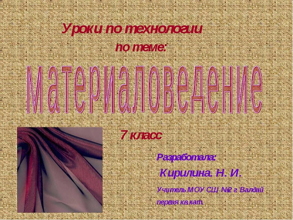 Разработала: Кирилина. Н. И. Учитель МОУ СШ №2 г. Валдай первая кв.кат. Уроки...