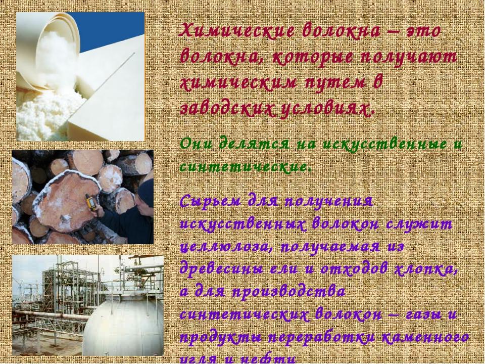 Химические волокна – это волокна, которые получают химическим путем в заводск...