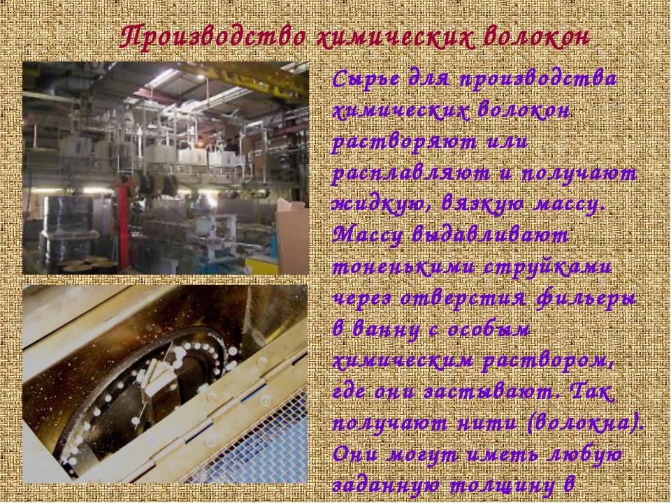 Сырье для производства химических волокон растворяют или расплавляют и получа...