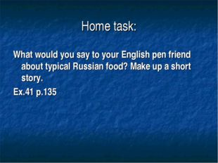 Home task: What would you say to your English pen friend about typical Russia
