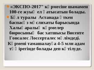 """«ЭКСПО-2017"""" көрмесіне шамамен 100-ге жуық ел қатысатын болады. Бұл туралы Ас"""
