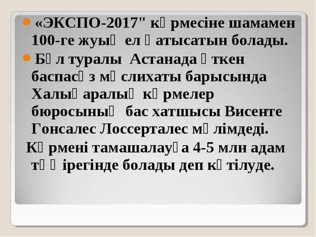 """«ЭКСПО-2017"""" көрмесіне шамамен 100-ге жуық ел қатысатын болады. Бұл туралы Ас..."""