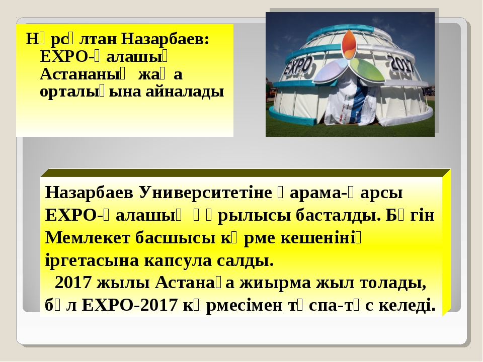 Нұрсұлтан Назарбаев: EXPO-қалашық Астананың жаңа орталығына айналады  Назарб...