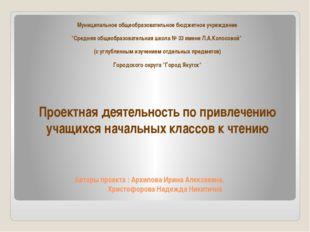 Авторы проекта : Архипова Ирина Алексеевна, Христофорова Надежда Никитична