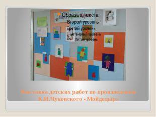 Выставка детских работ по произведению К.И.Чуковского «Мойдодыр»