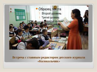Встреча с главным редактором детского журнала «Колокольчик»