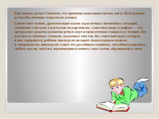 . Как помочь детям? Понятно, что причины нежелания читать могут быть разные и