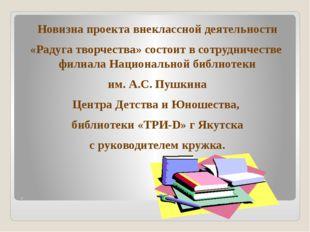 . Новизна проекта внеклассной деятельности «Радуга творчества» состоит в сотр