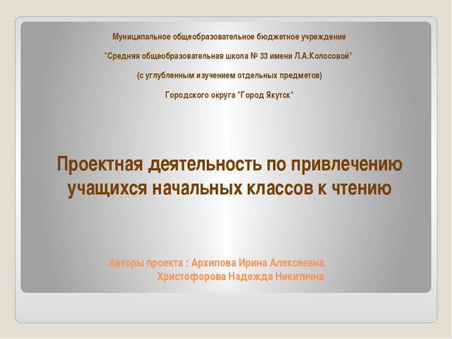 Авторы проекта : Архипова Ирина Алексеевна, Христофорова Надежда Никитична ...