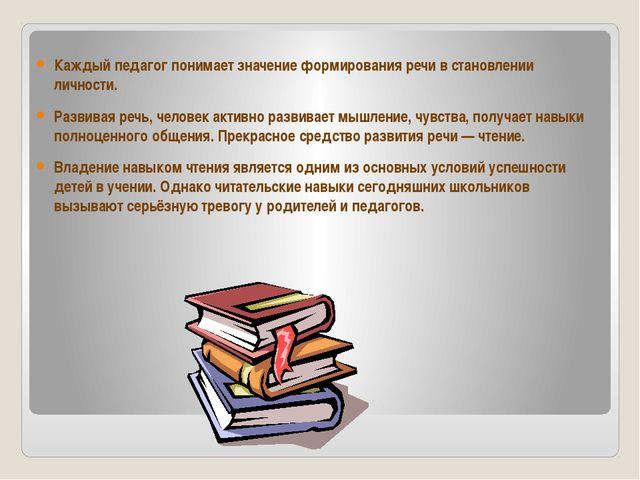 . Каждый педагог понимает значение формирования речи встановлении личности....
