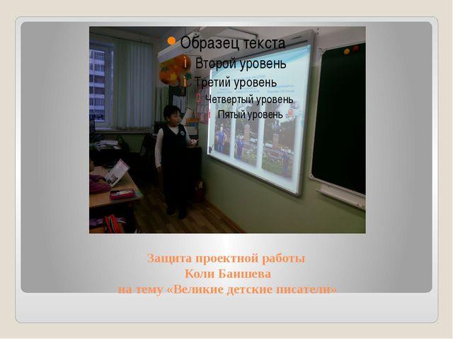Защита проектной работы Коли Баишева на тему «Великие детские писатели»