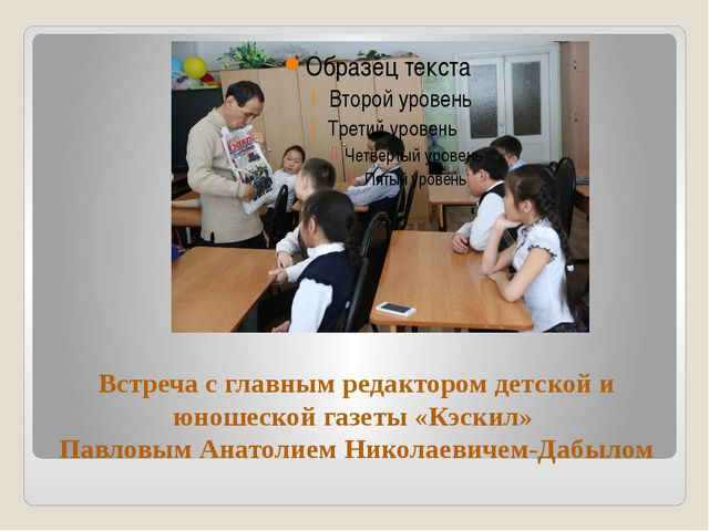 Встреча с главным редактором детской и юношеской газеты «Кэскил» Павловым Ана...