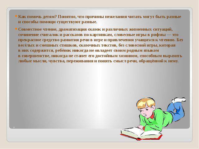 . Как помочь детям? Понятно, что причины нежелания читать могут быть разные и...