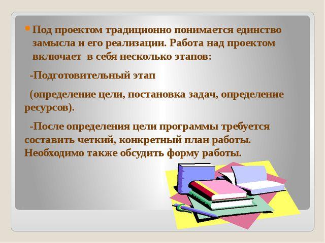 . Под проектом традиционно понимается единство замысла и его реализации. Рабо...