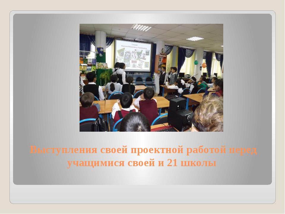 Выступления своей проектной работой перед учащимися своей и 21 школы
