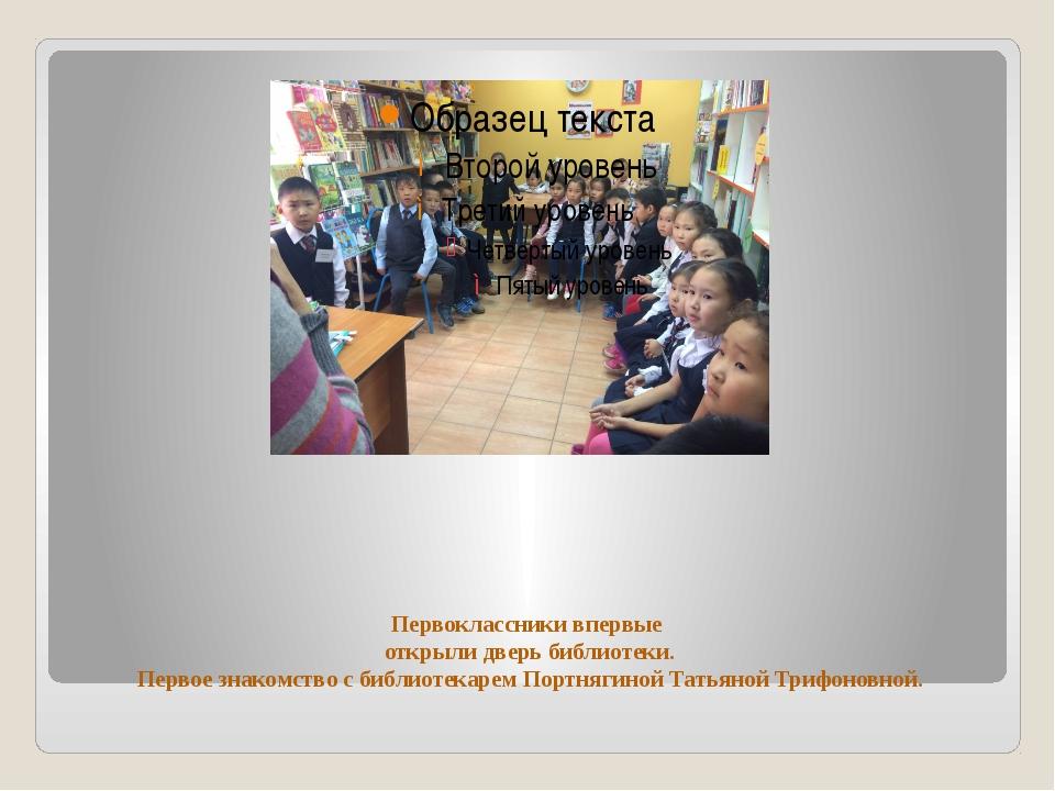 Первоклассники впервые открыли дверь библиотеки. Первое знакомство с библиоте...