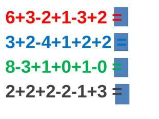 6+3-2+1-3+2 = 7 3+2-4+1+2+2 = 6 8-3+1+0+1-0 = 7 2+2+2-2-1+3 = 6