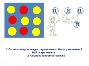? 1.Сколько шаров каждого цвета может быть у мальчика? Найти три ответа. 2.