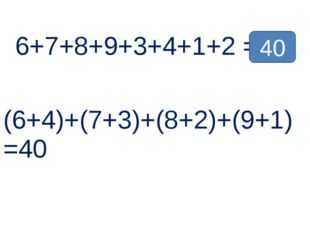 6+7+8+9+3+4+1+2 = (6+4)+(7+3)+(8+2)+(9+1)=40 40
