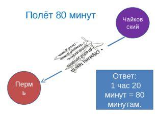 Полёт 80 минут Пермь Чайковский Как объяснить такую перемену? Ответ: 1 час 20