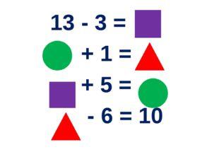 13 - 3 = + 1 = + 5 = - 6 = 10