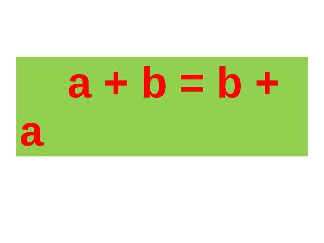 a + b = b + a