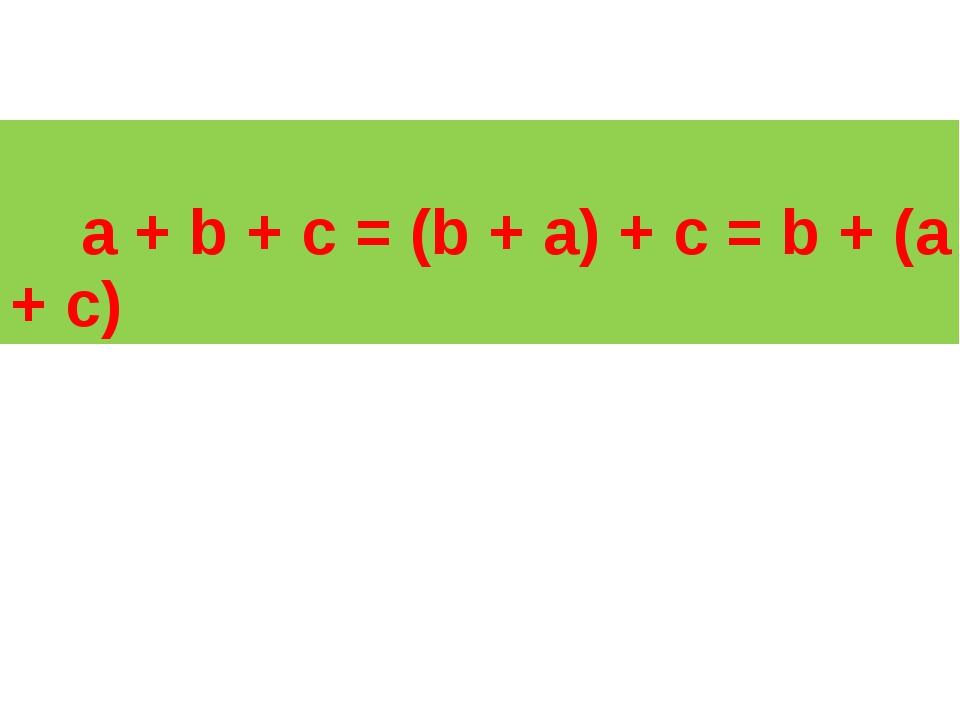 a + b + c = (b + a) + c = b + (a + c)