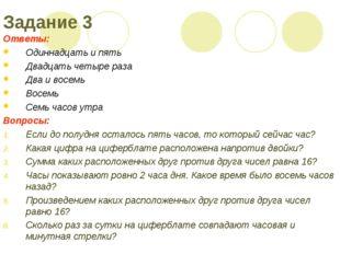 Задание 3 Ответы: Одиннадцать и пять Двадцать четыре раза Два и восемь Восемь