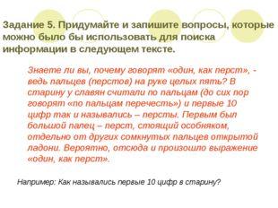 Задание 5. Придумайте и запишите вопросы, которые можно было бы использовать