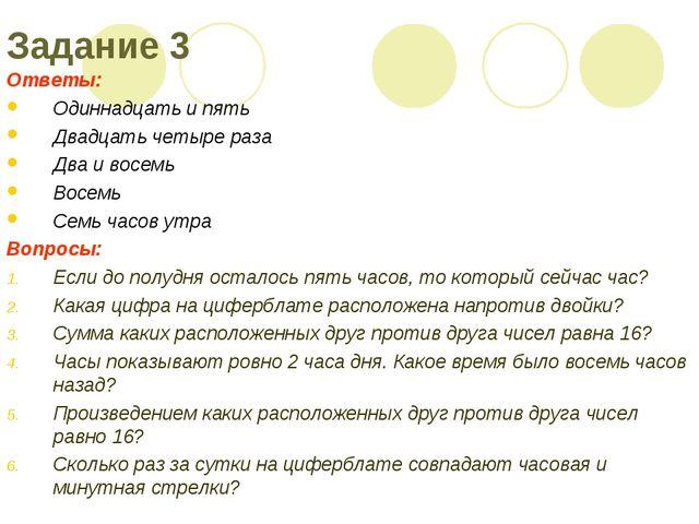 Задание 3 Ответы: Одиннадцать и пять Двадцать четыре раза Два и восемь Восемь...