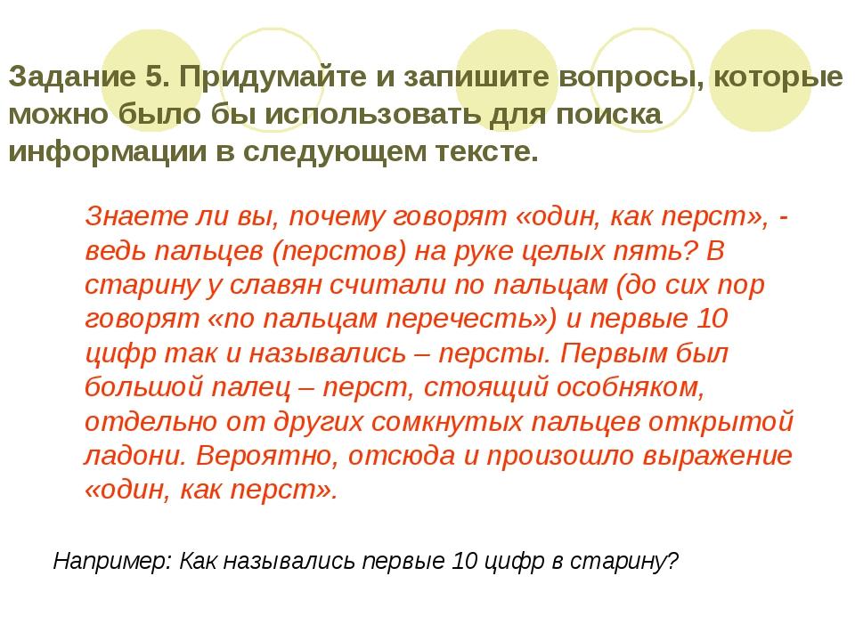 Задание 5. Придумайте и запишите вопросы, которые можно было бы использовать...