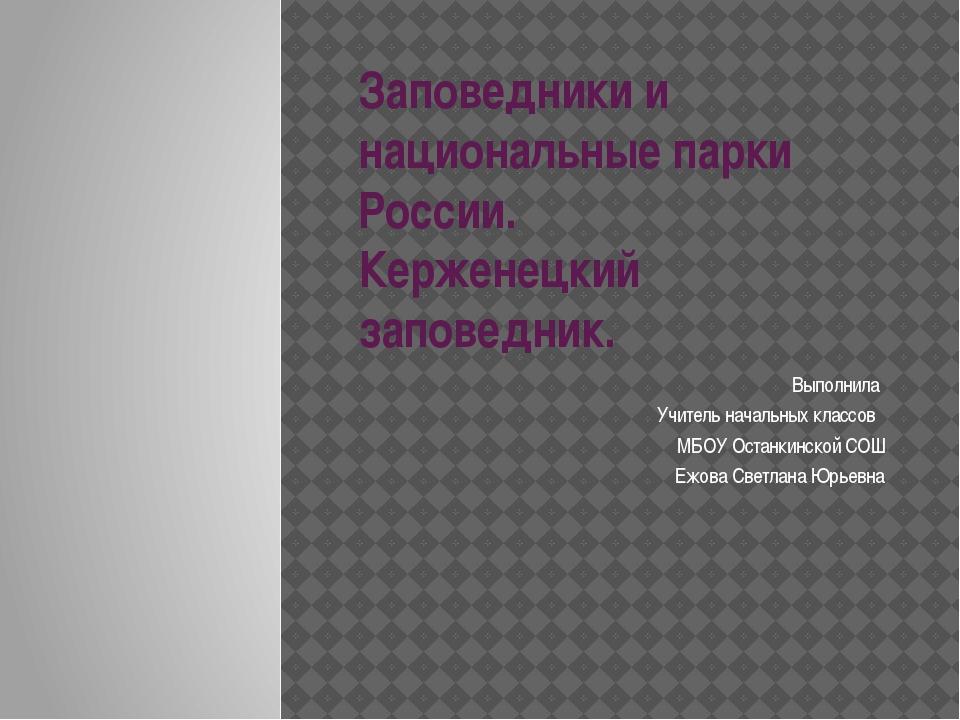 Заповедники и национальные парки России. Керженецкий заповедник. Выполнила Уч...