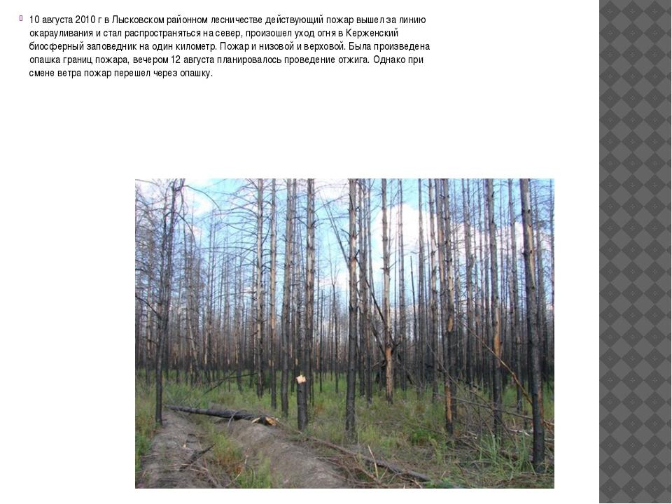 10 августа 2010 г в Лысковском районном лесничестве действующий пожар вышел...