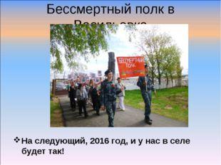 Бессмертный полк в Васильевке На следующий, 2016 год, и у нас в селе будет так!
