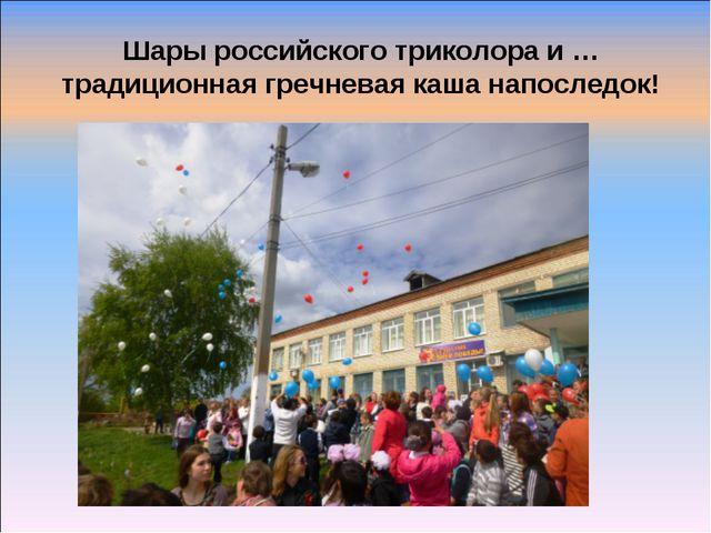 Шары российского триколора и … традиционная гречневая каша напоследок!