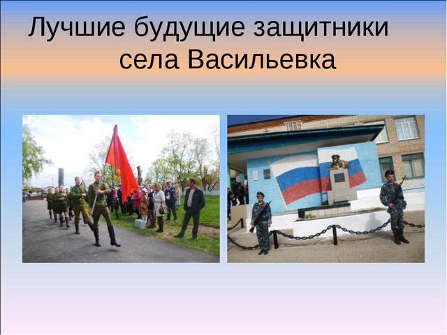 Лучшие будущие защитники села Васильевка