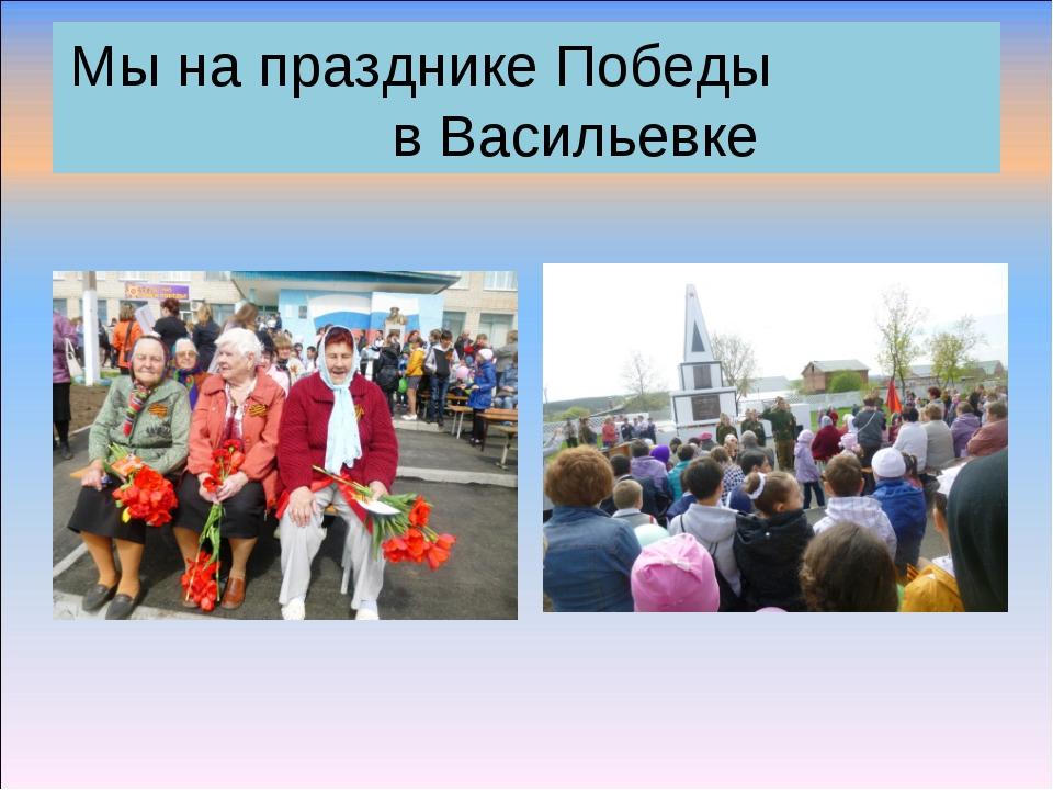 Мы на празднике Победы в Васильевке