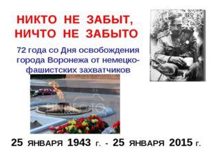 25 ЯНВАРЯ 1943 Г. - 25 ЯНВАРЯ 2015 Г. НИКТО НЕ ЗАБЫТ, НИЧТО НЕ ЗАБЫТО 72 года