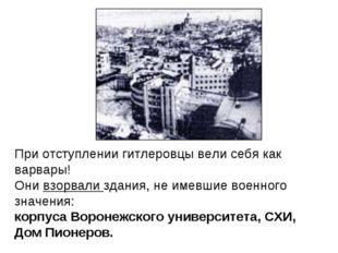 При отступлении гитлеровцы вели себя как варвары! Они взорвали здания, не име