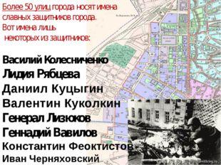 Более 50 улиц города носят имена славных защитников города. Вот имена лишь не