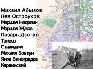 Михаил Абызов Лев Остроухов Маршал Неделин Маршал Жуков Лазарь Дзотов Танеев