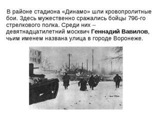 В районе стадиона «Динамо» шли кровопролитные бои. Здесь мужественно сражали