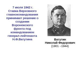 Ватутин Николай Федорович (1901 –1944) 7 июля 1942 г. Ставка Верховного глав